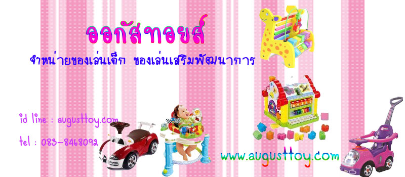 ขายของเล่นเด็ก ของใช้เด็ก ของเล่นเสริมพัฒนาการ รถขาไถ โต๊ะกิจกรรม ราคาถูก ของเล่นราคาถูก ของเล่นบทบาทสมมุติ ของเล่นเด็กอ่อน ของเล่นเด็กโต,ของเล่นเสริมทักษะ,ของเล่นราคาโรงงาน