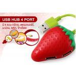 USB HUB 4 Ports รูปผัก ผลไม้