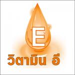 วิตามิน อี (Vitamin E ) 50 กรัม