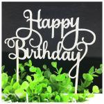 ป้ายปักหน้า วันเกิด Happy BirthDay สีเงิน