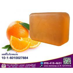 สบู่กลูต้าผสมส้ม