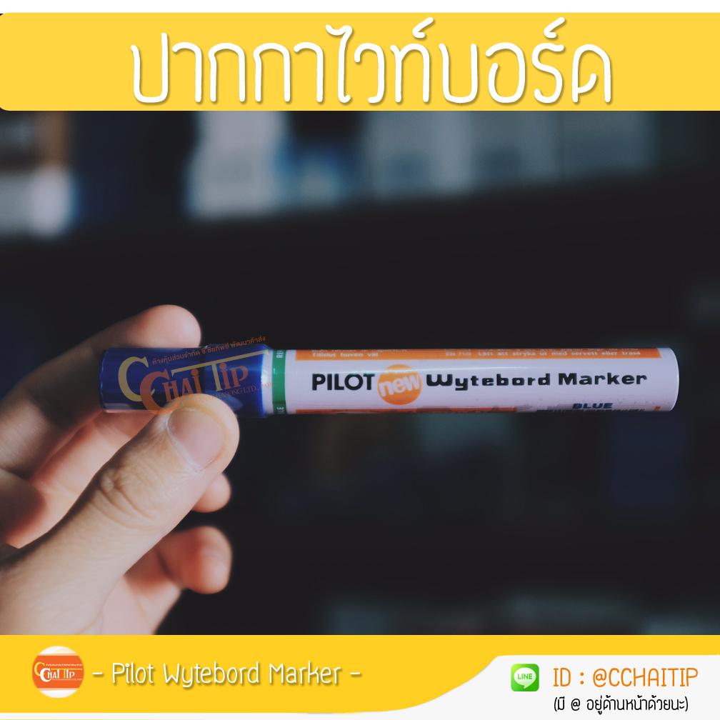 ปากกาไวท์บอร์ด ไพลอต Pilot Wytebord Marker
