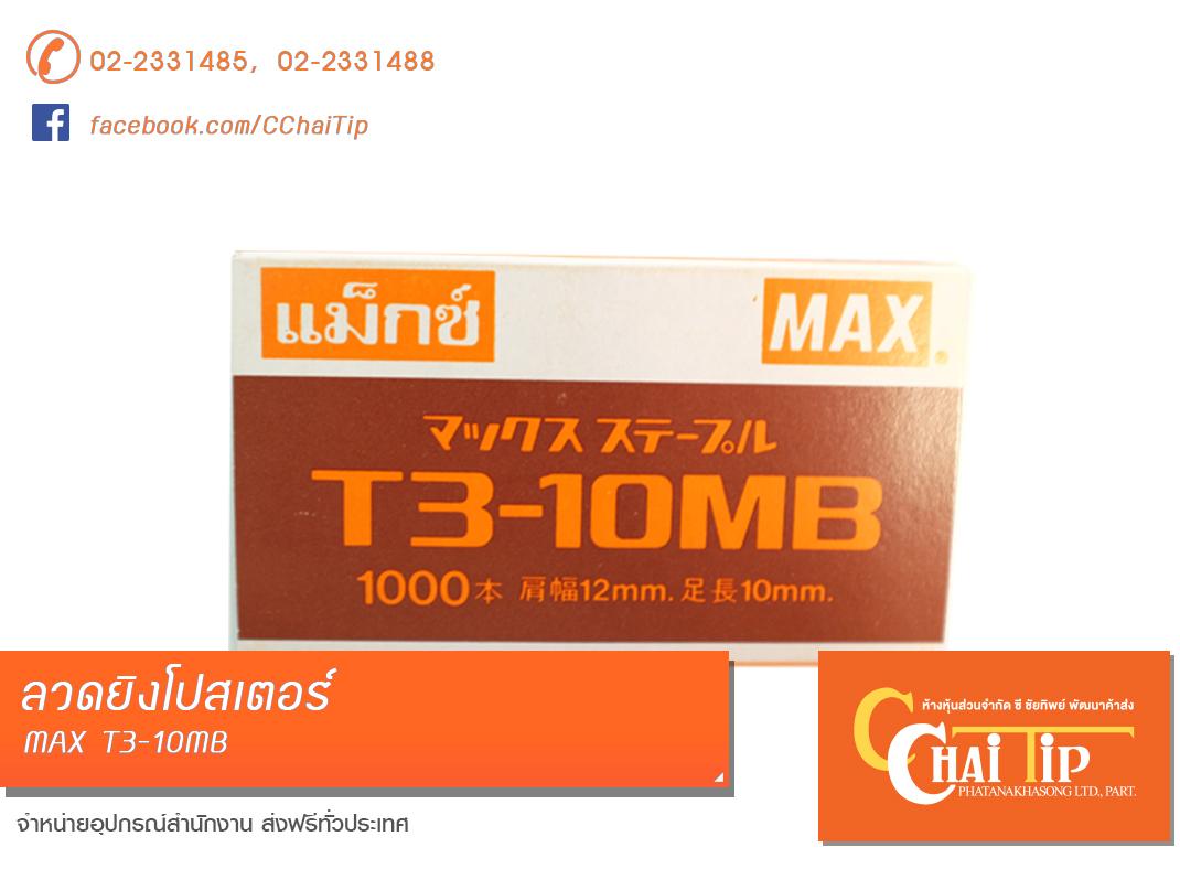 ลวดยิงโปสเตอร์ MAX #T3-10MB