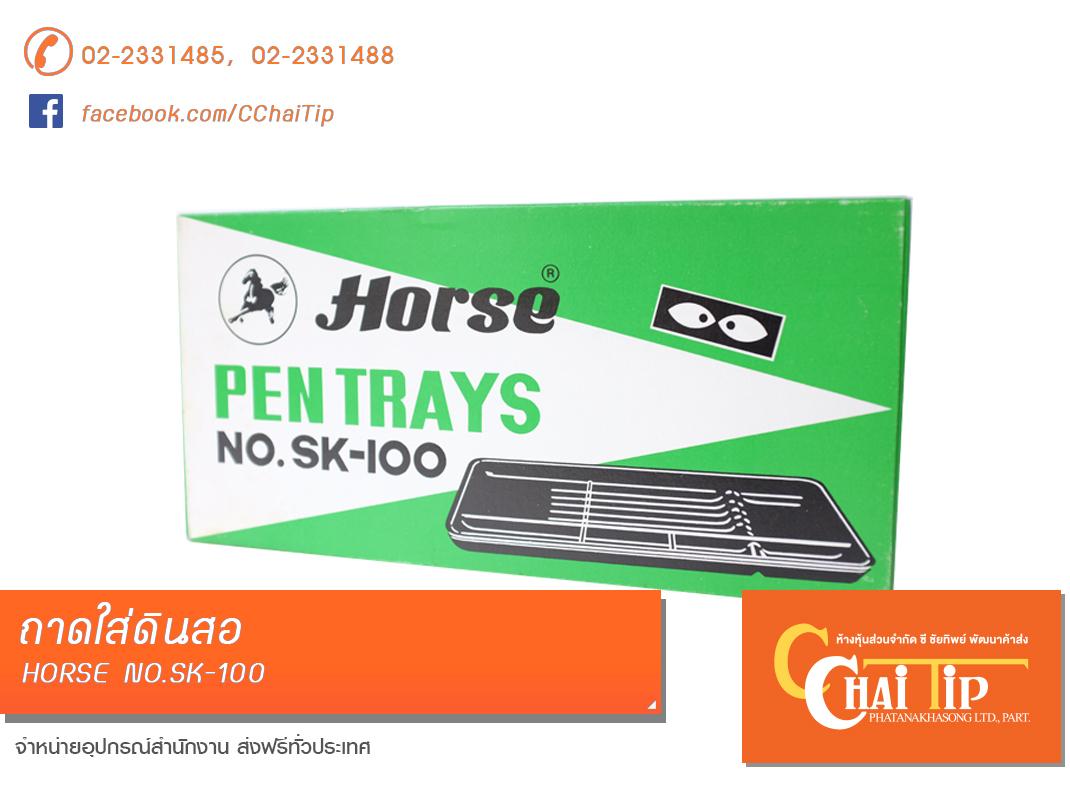 ถาดใส่ดินสอ ตราม้า NO.SK-100