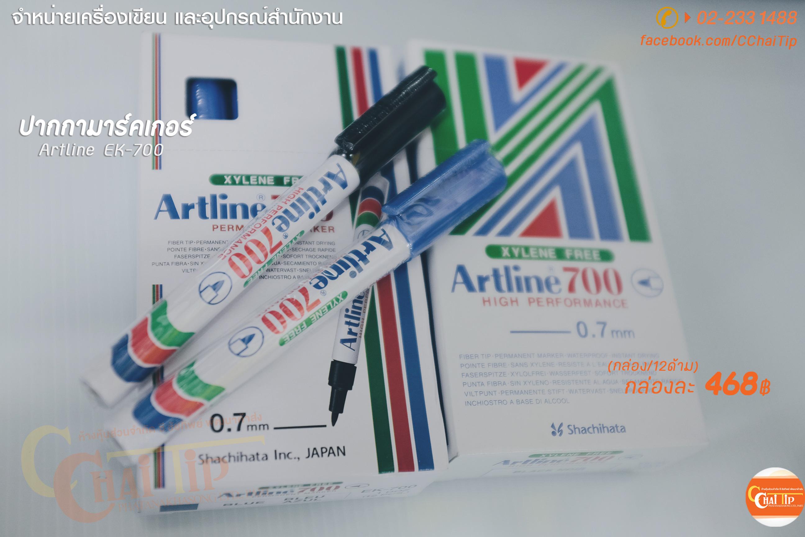 ปากกามาร์คเกอร์ Artline EK-700 0.7 mm (กล่อง/12ด้าม)