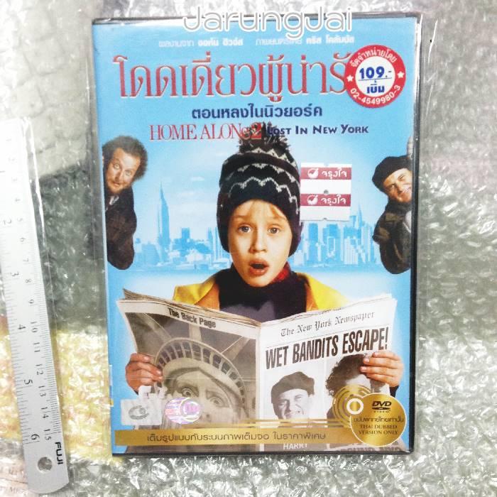dvd Home Alone 2 -โดดเดี่ยวผู้น่ารัก 2 ตอน หลงไหลในนิวยอร์ค พากย์ไทยเท่านั้น