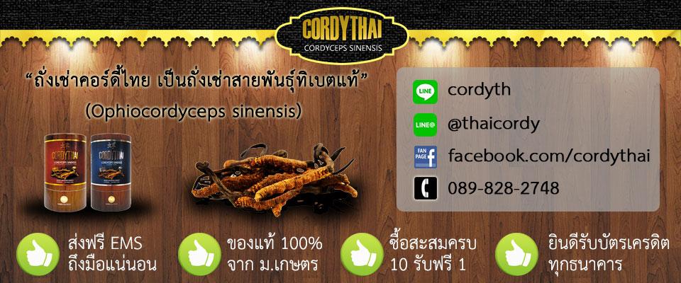 cordyth