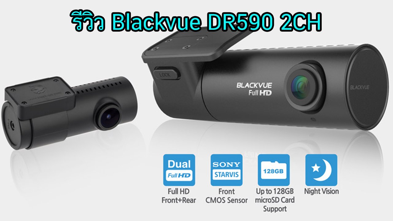 Blackvue Series DR590