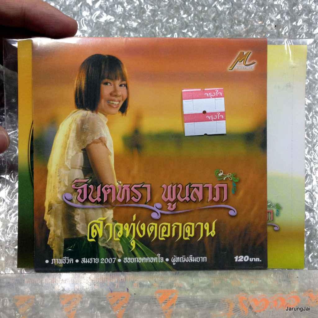 CD จินตหรา พูนลาภ ชุดที่ สาวทุ่งดอกจาน /m