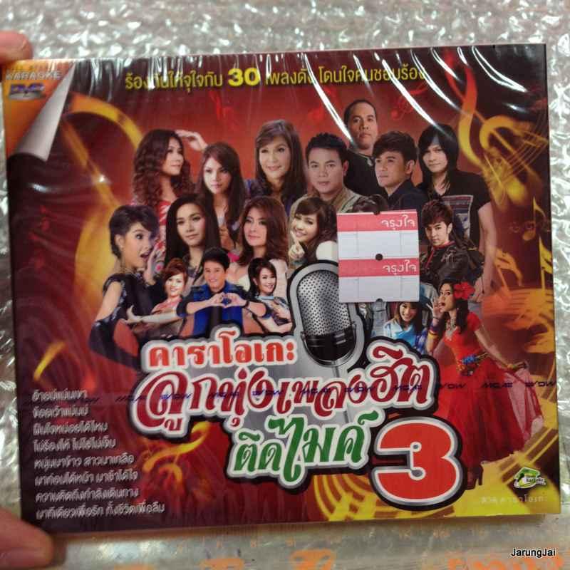 dvd mga คาราโอเกะ ลูกทุ่งเพลงฮิต ติดไมค์ ชุด 3