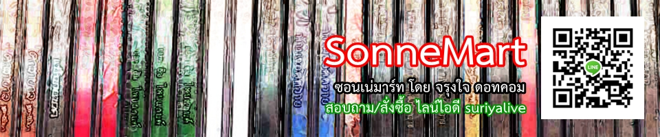 Sonne Mart โดย JarungJai.com