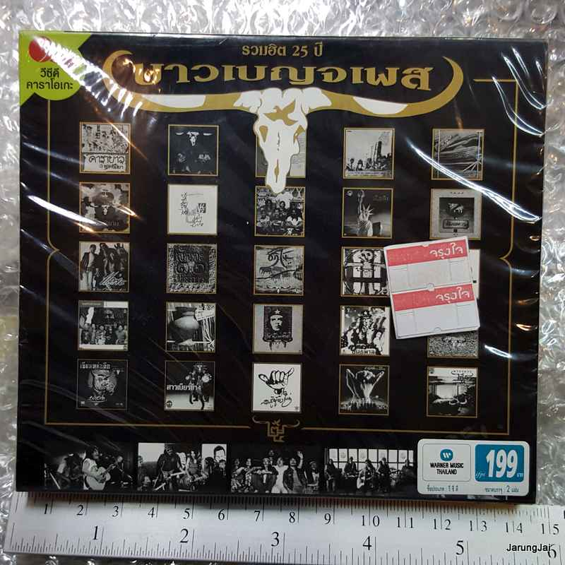 VCD คาราบาว รวมฮิต 25 ปี บาวเบญจเพส wmt