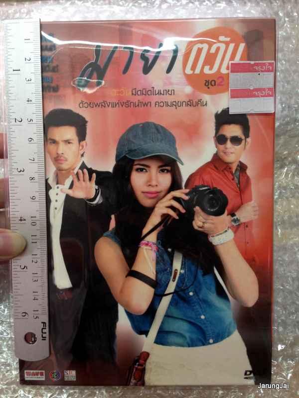 DVD ละครเรือง มายาตะวัน ชุดที่1+2