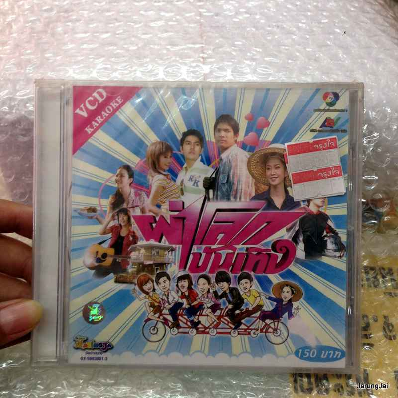 VCD เพลงประกอบละคร ผ่าโลก บันเทิง