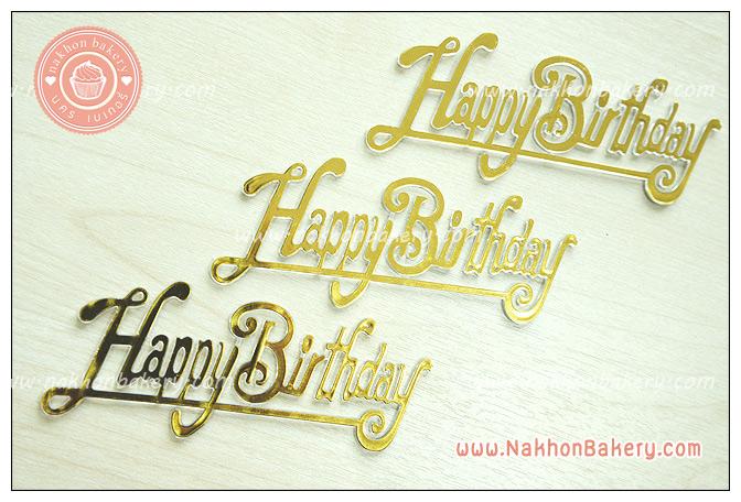 ป้ายปักหน้าเค้ก Happy birthday สีทอง พลาสติกใส ใหญ่