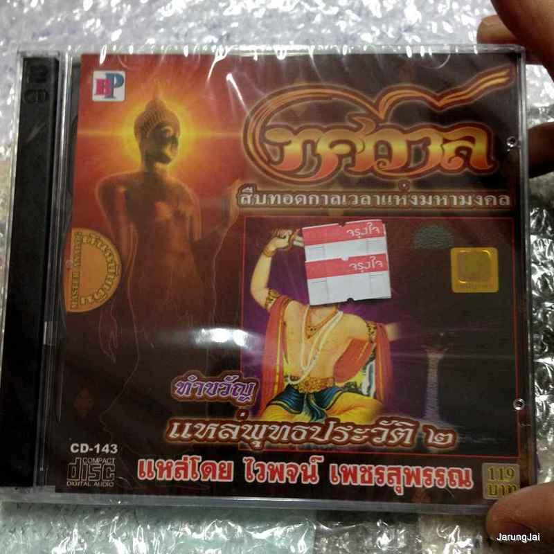 CD ทศกาล แหล่พุทธประวัติ ชุด 2 : ไวพจน์ เพชรสุพรรณ