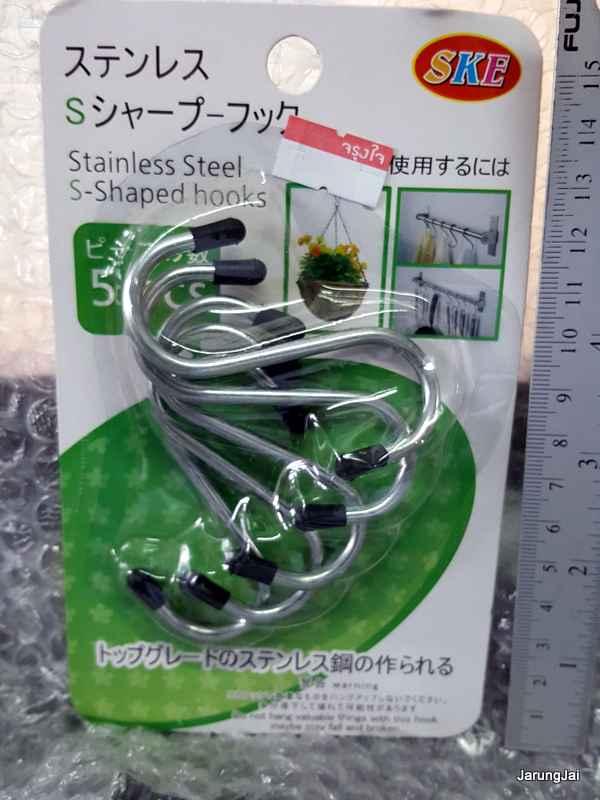 ตะขอเกี่ยวแขวนสิ่งของ S-Shaped Hooks