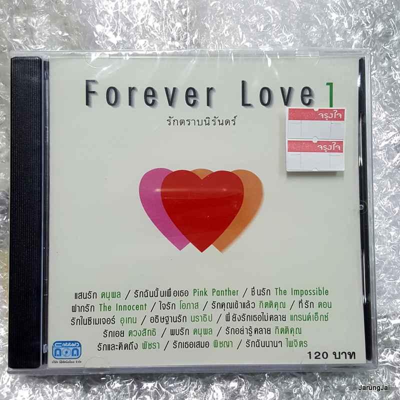 CD Forever Love รักตราบนิรันดร์ 1