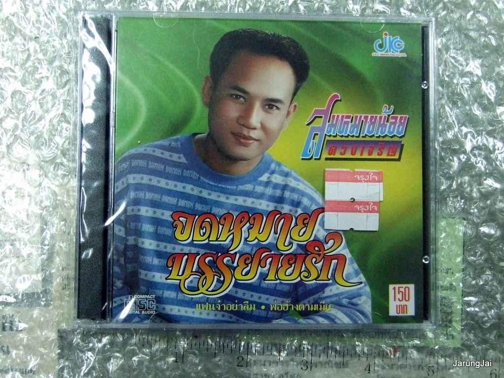 CD สมหมายน้อย ดวงเจริญ ชุด จดหมายบรรยายรัก / Jkc.