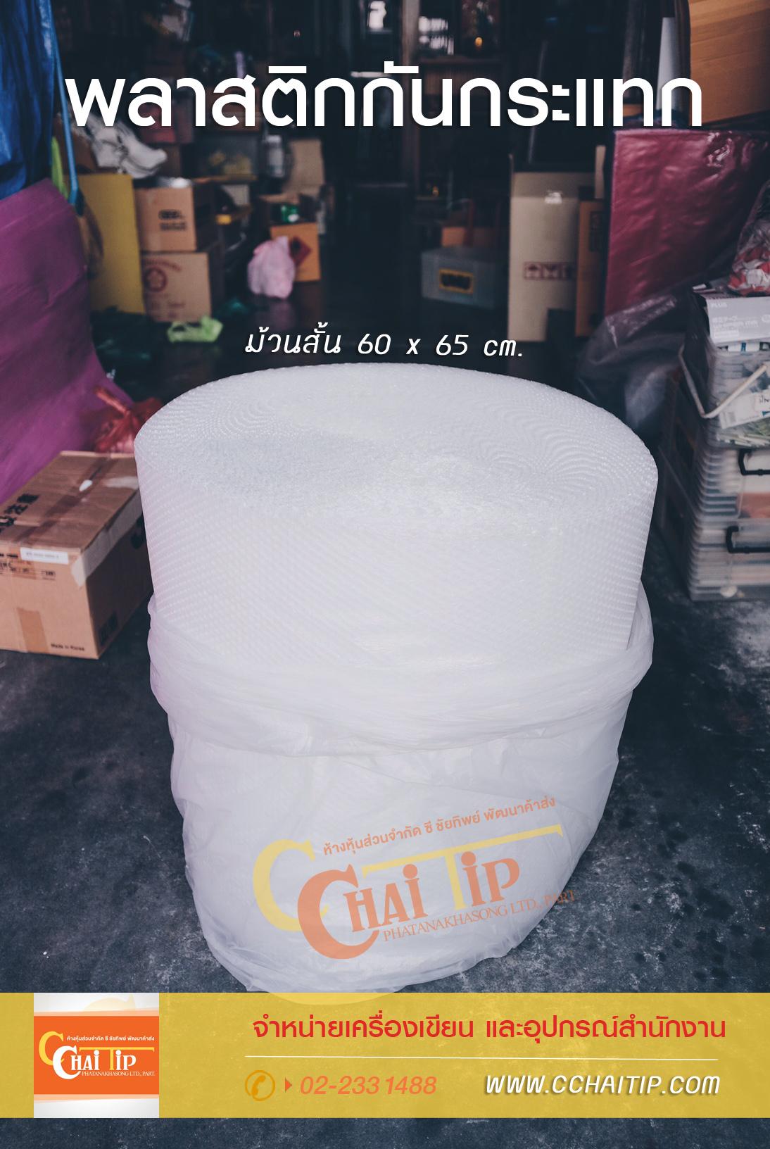 พลาสติกกันกระแทก ม้วนสั้น (60x65 cm.)