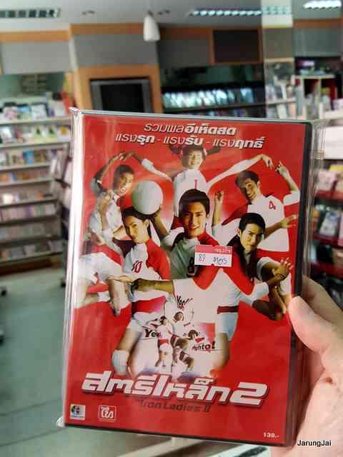 dvd หนัง สตรีเหล็ก ภาค 2