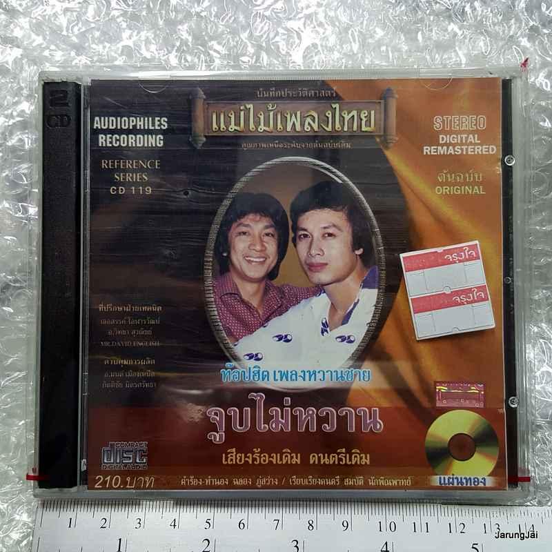 CD ท๊อปฮิตเพลงหวานชาย จูบไม่หวาน /แม่ไม้เพลงไทย