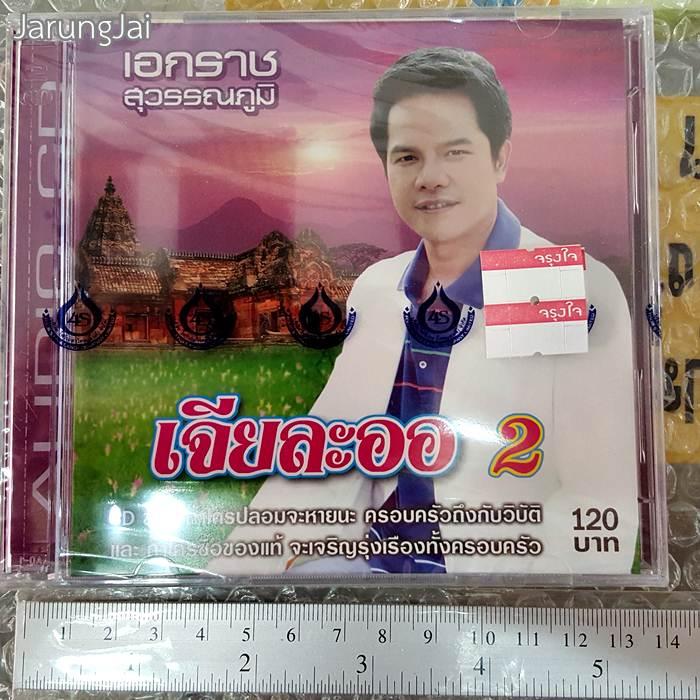 cd เอกราช สุวรรณภูมิ เจียละออ ชุด 2 / 4s คำสั่งคุณหมอ