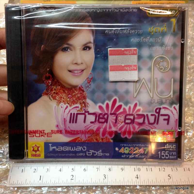 VCD คาราโอเกะ ฝน ธนสุทร อัลบั้ม แก้วตวงใจ 1