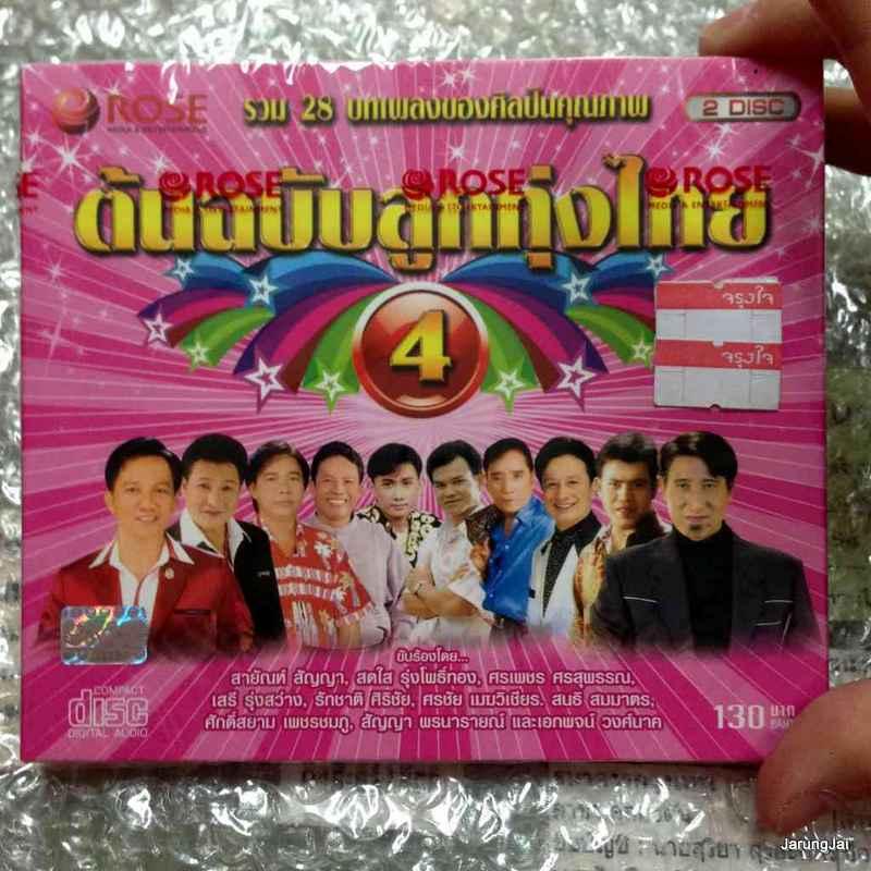 CD 28 เพลง ต้นฉบับลูกทุ่งไทย 4 /rose.