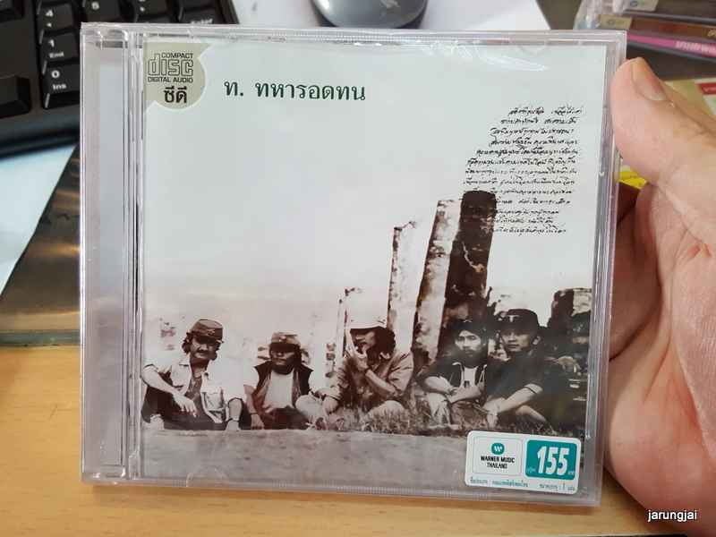 cd wmt คาราบาว ชุด 4 ท.ทหารอดทน