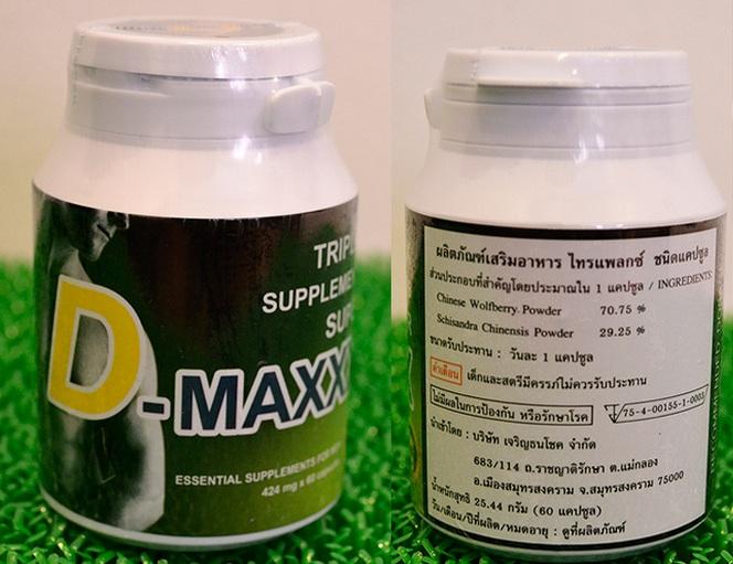 ซุปเปอร์ ดีแม๊กซ์ Super D-Maxxx 60 แคปซูล