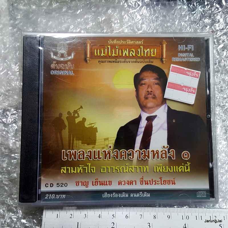 CD แม่ไม้เพลงไทย สามหัวใจ เพลงแห่งความหลัง ชุด 1