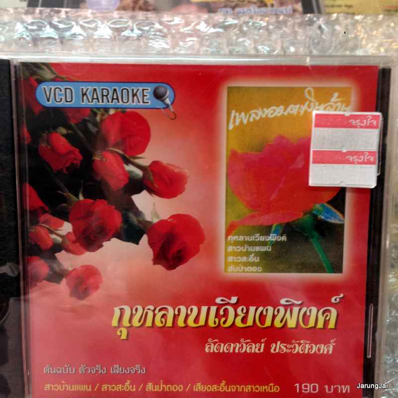 VCD ลัดดาวัลย์ ประวัติวงศ์ เพลงอมตะเงินล้าน กุหลาบเวีบงพิงค์