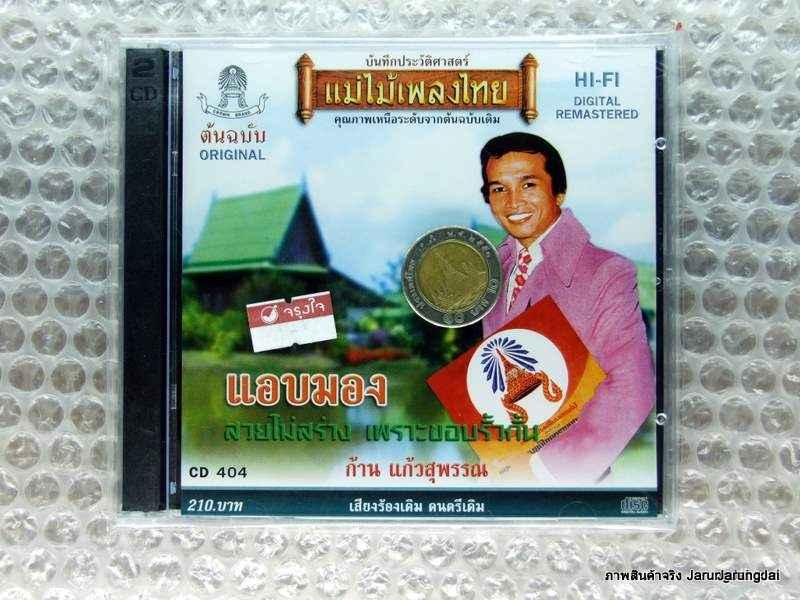 CD ก้านแก้ว สุพรรณ - แอบมอง แม่ไม้เพลงไทย/คาเธย์.