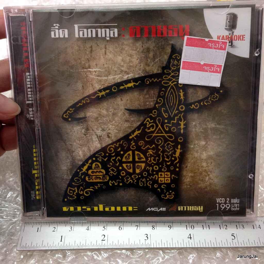 VCD คาราโอเกะ อี๊ด โอภากุล อัลบั้ม ควายธนู
