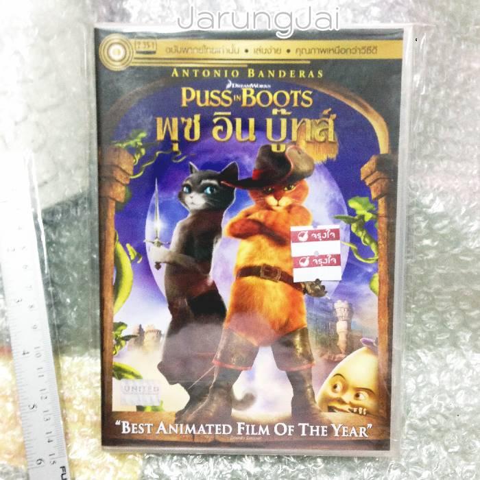 dvd Puss In Boots/united dvd พุซ อิน บู๊ทส์ (เสียงไทยเท่านั้น)