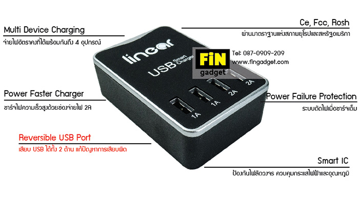 Reversible USB Smart Charger 4 Ports