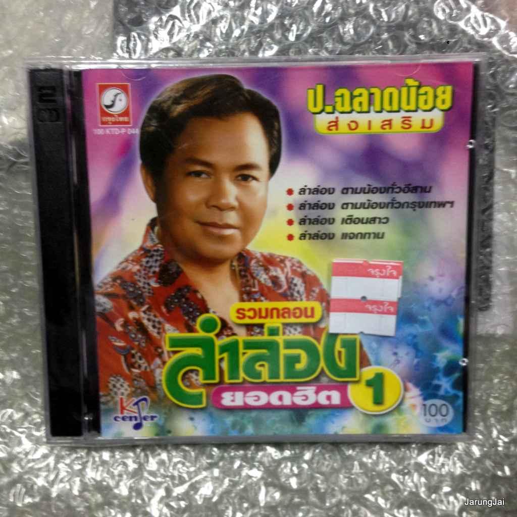 CD ป.ฉลาดน้อย ส่งเสริม รวมกลอนลำล่องยอดฮิต 1/ กรุงไทย