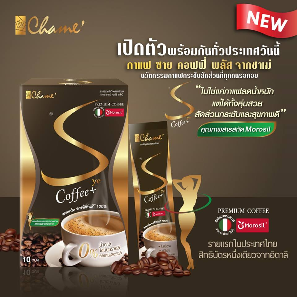 Image result for Sye S Coffee เลข อย