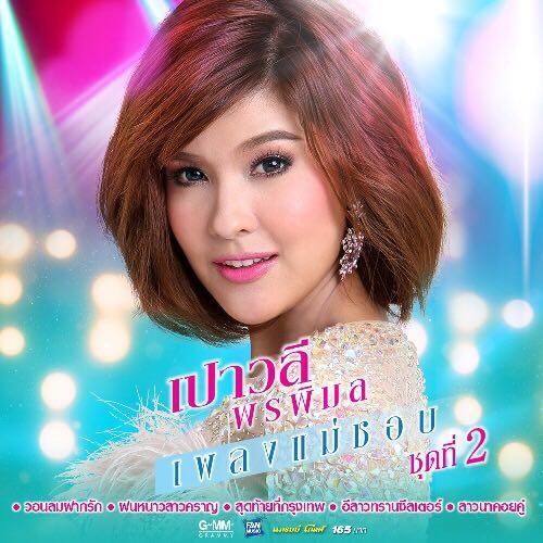 dvd mga คาราโอเกะ เปาวลี พรพิมล เพลงแม่ชอบ ชุดที่ 2