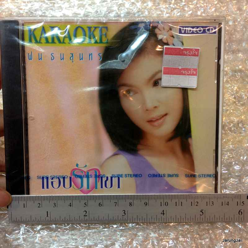 VCD คาราโอเกะ ฝน ธนสุทร อัลบั้ม แอบรักเขา