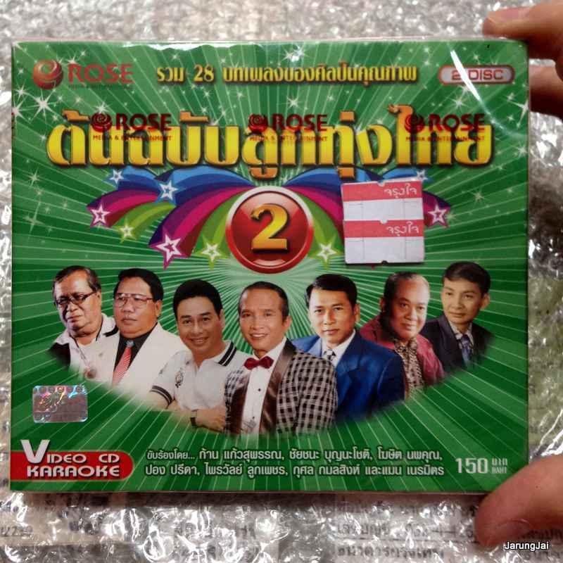 VCD คาราโอเกะ 28 เพลง ต้นฉบับลูกทุ่งไทย 2 /rose