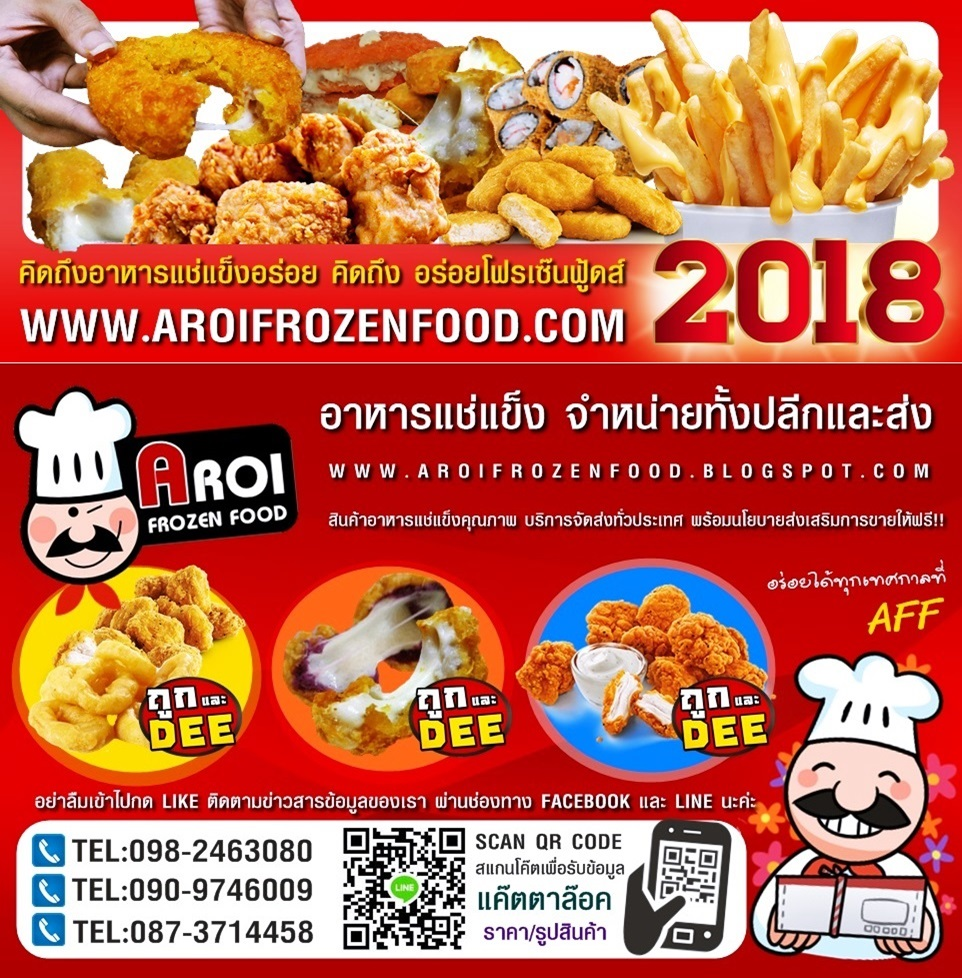 Aroi Frozen Food