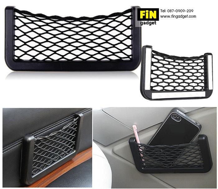 ตาข่ายเก็บมือถือในรถ Vehicle Storage Network