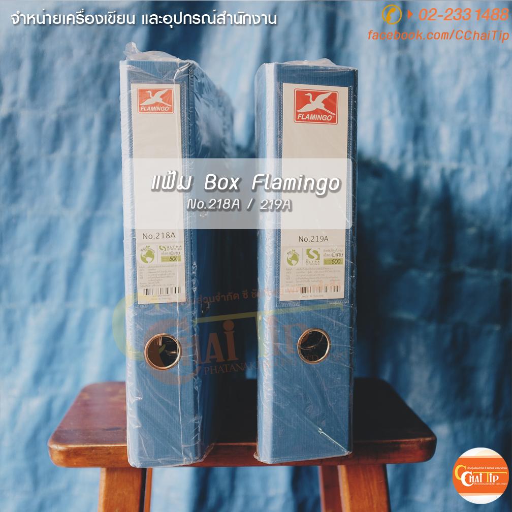 แฟ้ม Box Flamingo No.218A / 219A (ห่อ/6เล่ม)
