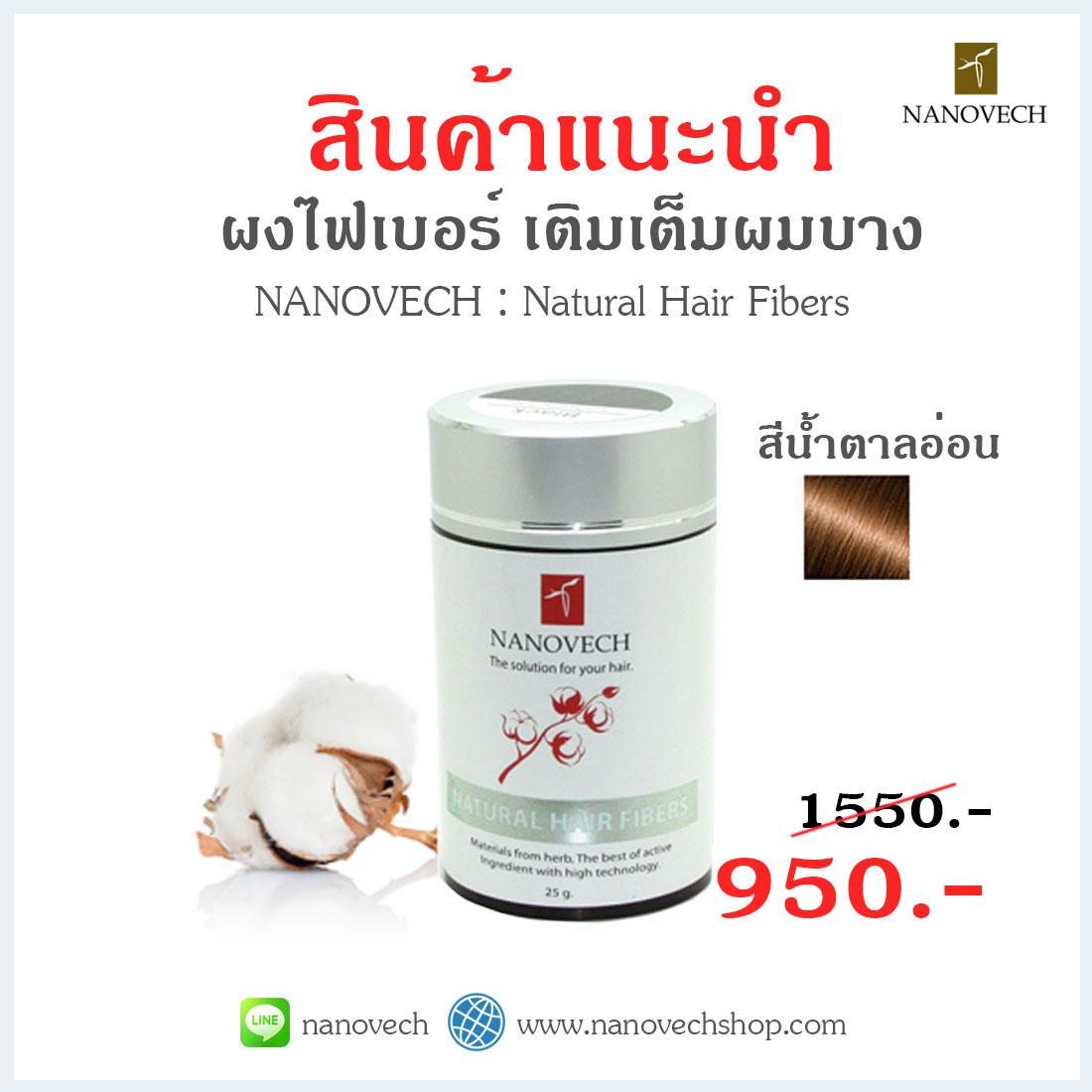 Nanovech : Natural Hair Fibers (สีน้ำตาลอ่อน)