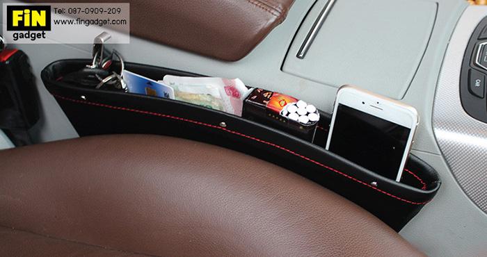กระเป๋าเก็บมือถือและสิ่งของข้างเบาะรถ