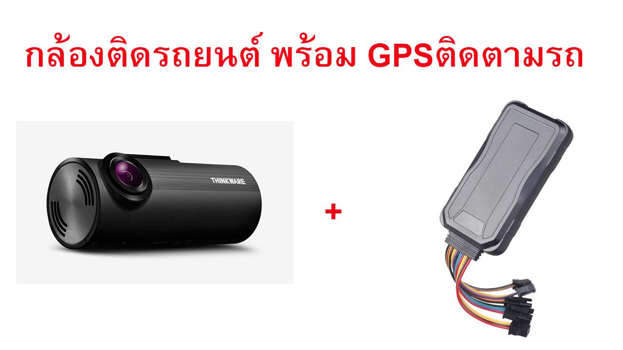 Setพิเศษ กล้องติดรถยนต์ Thinkware F50 + GPS ติดตามรถหาย ดูผ่านมือถือ ฟรีค่าบริการ 1ปีเต็ม คุ้มมาก
