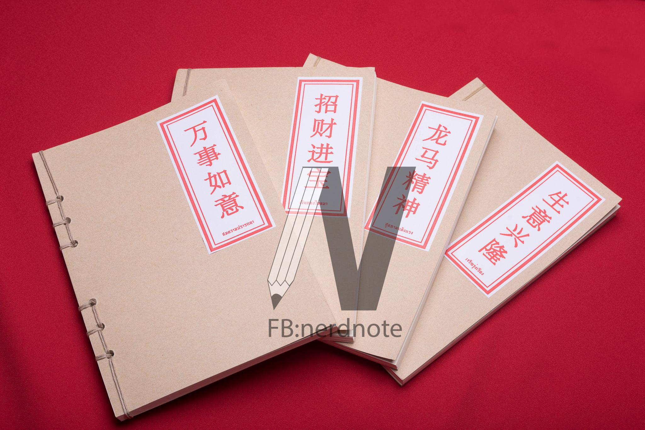 สมุดคัดจีน,สมุดกระดาษถนอมสายตา,สมุดคัมภีร์,สมุดโน๊ต,บรรจุภัณฑ์เครื่องสำอาง ราคาถูก,ถุง jewelry,ถุงใส่นาฬิกา,ถุง gift shop.ถุงใส่ขนม คุ๊กกี้,ถุง กระดาษสำเร็จรูป