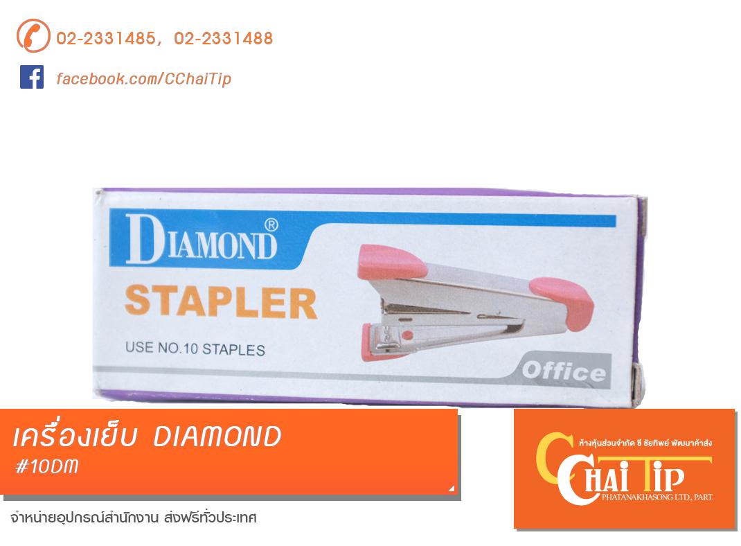 เครื่องเย็บกระดาษ DIAMOND #10